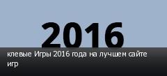 клевые Игры 2016 года на лучшем сайте игр