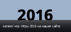каталог игр- Игры 2016 на нашем сайте