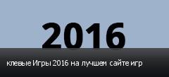 клевые Игры 2016 на лучшем сайте игр