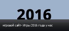 ������� ����- ���� 2016 ���� � ���