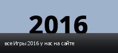 все Игры 2016 у нас на сайте