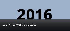 все Игры 2016 на сайте