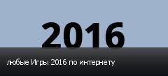 любые Игры 2016 по интернету