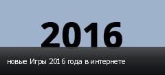 новые Игры 2016 года в интернете