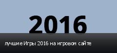 лучшие Игры 2016 на игровом сайте