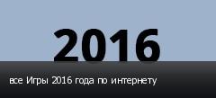 все Игры 2016 года по интернету