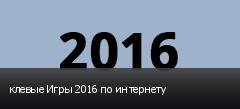 клевые Игры 2016 по интернету