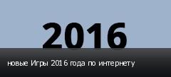 новые Игры 2016 года по интернету