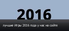 лучшие Игры 2016 года у нас на сайте