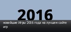 новейшие Игры 2016 года на лучшем сайте игр