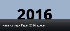 каталог игр- Игры 2016 здесь