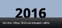 топ игр- Игры 2016 на игровом сайте