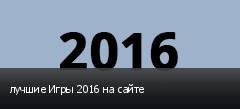 лучшие Игры 2016 на сайте