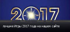 лучшие Игры 2017 года на нашем сайте