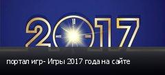 портал игр- Игры 2017 года на сайте