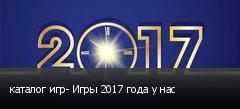 каталог игр- Игры 2017 года у нас