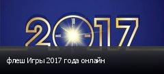 флеш Игры 2017 года онлайн