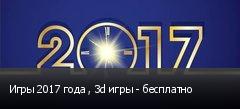 Игры 2017 года , 3d игры - бесплатно