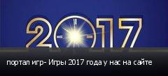 портал игр- Игры 2017 года у нас на сайте