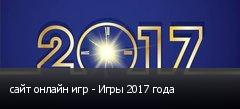 сайт онлайн игр - Игры 2017 года