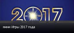 мини Игры 2017 года