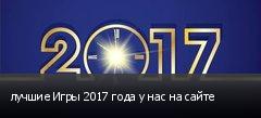 лучшие Игры 2017 года у нас на сайте