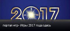 портал игр- Игры 2017 года здесь