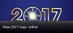 Игры 2017 года - online