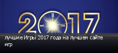 лучшие Игры 2017 года на лучшем сайте игр