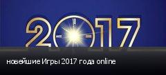 новейшие Игры 2017 года online