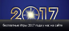 бесплатные Игры 2017 года у нас на сайте