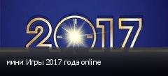 мини Игры 2017 года online