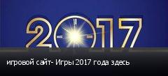 игровой сайт- Игры 2017 года здесь