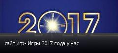 сайт игр- Игры 2017 года у нас