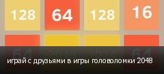 играй с друзьями в игры головоломки 2048