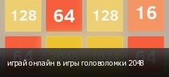 играй онлайн в игры головоломки 2048