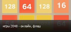 игры 2048 - онлайн, флеш