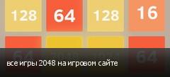 все игры 2048 на игровом сайте