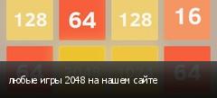 любые игры 2048 на нашем сайте
