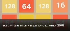 все лучшие игры - игры головоломки 2048