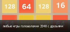 любые игры головоломки 2048 с друзьями