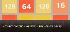 игры головоломки 2048 - на нашем сайте