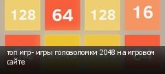 топ игр- игры головоломки 2048 на игровом сайте