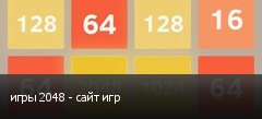 игры 2048 - сайт игр