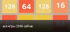 все игры 2048 сейчас
