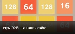 игры 2048 - на нашем сайте