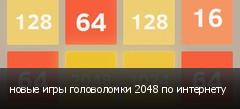 новые игры головоломки 2048 по интернету