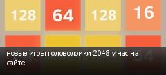 новые игры головоломки 2048 у нас на сайте