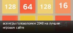 все игры головоломки 2048 на лучшем игровом сайте