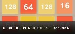 каталог игр- игры головоломки 2048 здесь